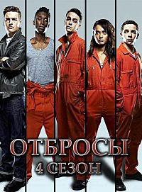 Отбросы / Долбанутые / Misfits 4 сезон (HD-720p качество) все серии перевод Кубик в кубике (2012)
