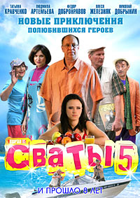 Сваты 5 сезон (HD-720 качество) все серии подряд (2011)