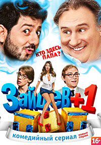 Зайцев + 1 3 сезон (HD-720p качество) все серии (2013)