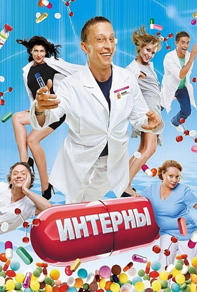 Интерны 2 сезон (HD-720 качество) все серии подряд (2011-2012)