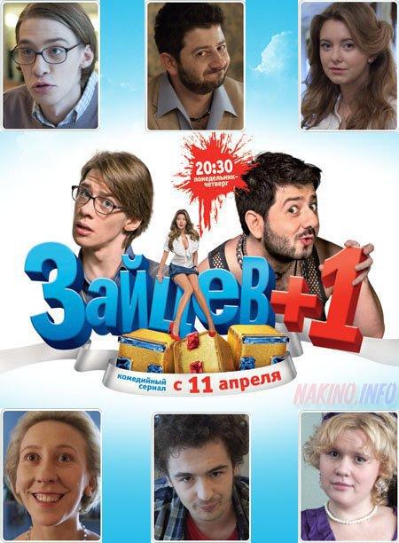 Зайцев + 1 2 сезон (HD-720p качество) все серии (2012)