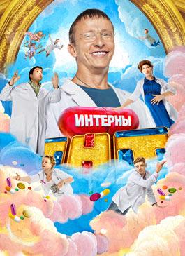 Интерны 4 сезон (HD-720 качество) все серии подряд (2014)