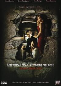 Американская история ужасов / Американские ужасы / American Horror Story 1 сезон (HD-720p качество) (2011) все серии Лостфилм