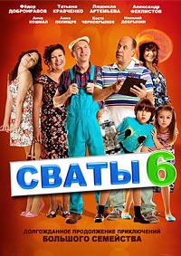 Сваты 6 сезон (HD-720 качество) все серии подряд (2013)