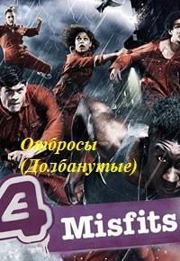 Отбросы / Долбанутые / Misfits 3 сезон (HD-720p качество) все серии перевод Кубик в кубике (2011)