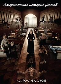 Американская история ужасов / American Horror Story 2 сезон (HD-720p качество) все серии (2013) Лостфилм