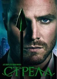 Arrow / Стрела 1 сезон (HD-720 качество) все серии подряд перевод Лостфилм (2012-2013)