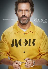 Доктор Хаус 1 Сезон (HD-720 качество) все серии подряд / House, M.D. (2004-2005)