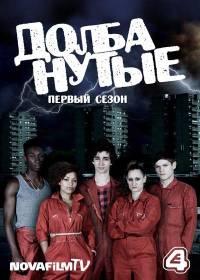Отбросы / Долбанутые / Misfits 1 сезон (HD-720p качество) все серии (2009)