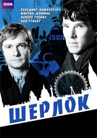 Sherlock / Шерлок 1 сезон (HD-720 качество) 1,2,3 серия (2010)