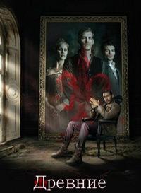 The Originals / Древние / Первородные 1 сезон (HD-720 качество) все серии подряд перевод Лостфилм и Кубик в кубе (2013-2014)
