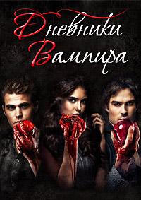 The Vampire Diaries / Дневники вампира 1 сезон (HD-720 качество) все серии подряд перевод Лостфилм и Кубик в кубе (2009)