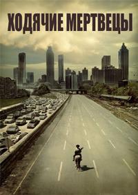The Walking Dead / Ходячие мертвецы 1 сезон (HD-720p) все серии подряд перевод Кубик в кубе и FoxCrime (2010)