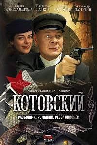Котовский (HD-720 качество) все серии подряд (2009)