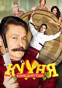Кухня 1 сезон (HD-720p качество) все серии подряд (2012)