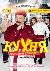 Кухня 2 сезон (HD-720p качество) все серии подряд (2013)