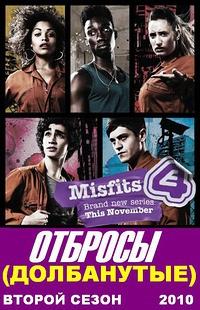 Отбросы / Долбанутые / Misfits 2 сезон (HD-720p качество) все серии перевод Кубик в кубике (2010)