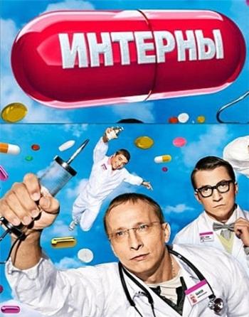 Интерны 1 сезон (HD-720 качество) все серии подряд (2010-2011)