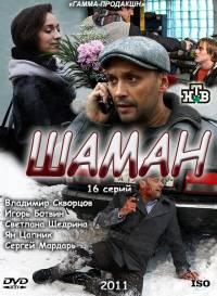 Шаман 1 сезон (HD-720p качество) все серии подряд (2011)