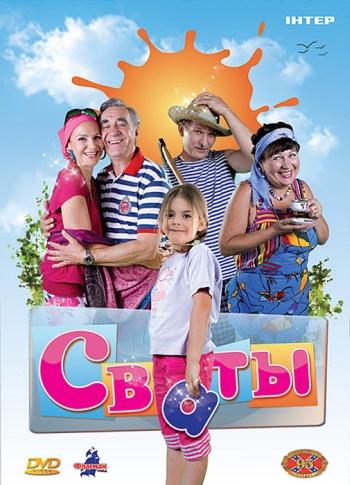 Сваты 1 сезон (HD-720 качество) все серии подряд (2008)