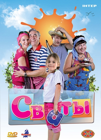 «Сваты 2» — 2009