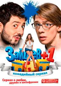 Зайцев +1 1 сезон (HD-720p качество) все серии (2011)