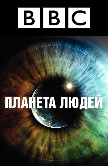 BBC: Планета людей (HD-720 качество) / Human Planet (2011)
