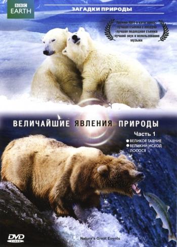 BBC: Величайшие явления природы (HD-720 качество) все серии / Nature's Great Events (2009)