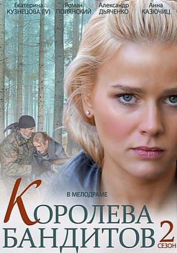 Королева бандитов 2 Сезон все серии подряд (2014)