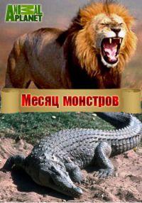 Месяц монстров / Month of monsters (2014)
