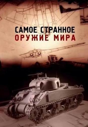 Самое странное оружие мира (HD-720 качество) / Top Secret Weapons Revealed (2012)
