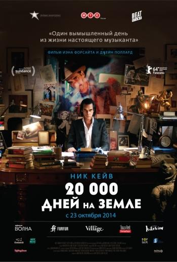 20 000 дней на Земле (HD-720 качество) / 20,000 Days on Earth (2014)