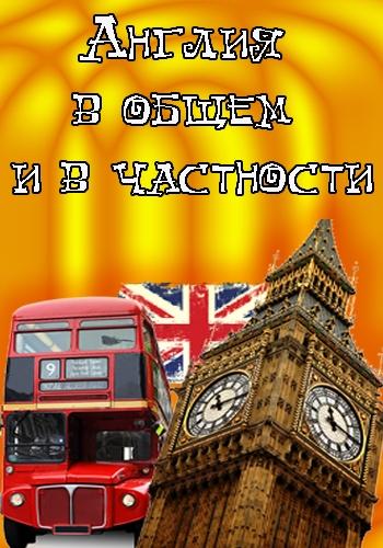 Англия в общем и в частности (HD-720 качество) все серии подряд (2015)