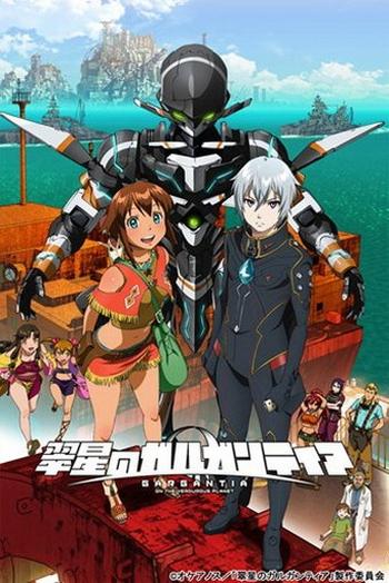 Гаргантия на зеленой планете (HD-720 качество) все серии подряд / Suisei no Gargantia (2013)