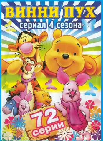 Все серии подряд the new adventures of winnie the pooh