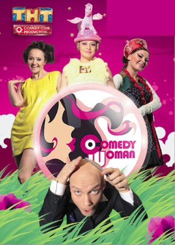 Comedy Woman (HD-720 качество) все выпуски подряд (2008-2015)