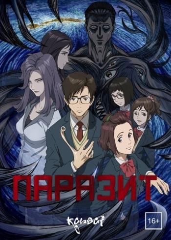 Паразит (HD-720 качество) все серии подряд / Kiseijuu: Sei no Kakuritsu (2014)
