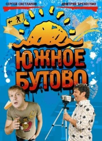 Южное Бутово (HD-720 качество) все выпуски подряд (2009)