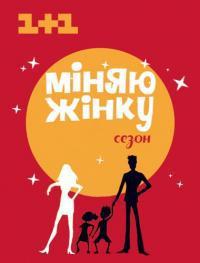 Міняю жінку / Меняю жену 1-9 Сезон (HD-720 качество) все выпуски подряд