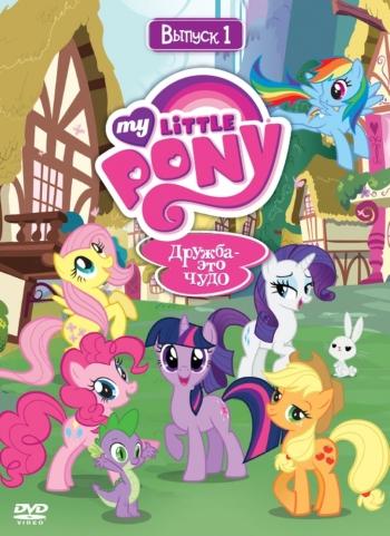 Мой маленький пони: Дружба это чудо 5 Сезон (HD-720 качество) все серии подряд / My Little Pony: Friendship Is Magic (2015)