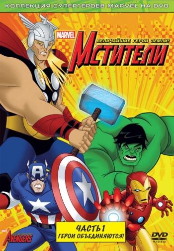 Мстители: Величайшие герои Земли (HD-720 качество) все серии подряд / The Avengers: Earth's Mightiest Heroes (2010)