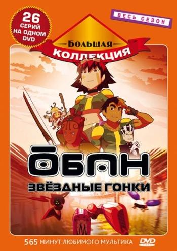 Обан: Звездные гонки (HD-720 качество) все серии подряд / Oban Star-Racers (2006)