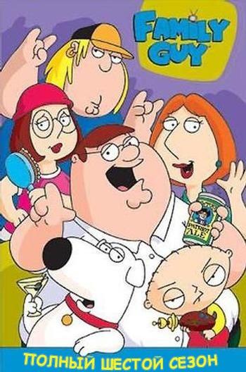 Гриффины 6 Сезон (HD-720 качество) все серии подряд / Family Guy (2007-2008)