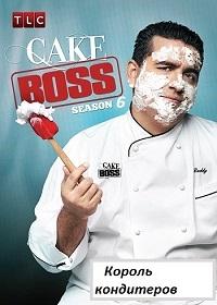 Король Кондитеров 6 сезон / Король тортов / Cake Boss (2013)