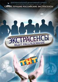 Экстрасенсы ведут расследование 1,2,3,4,5 Сезон (HD-720 качество) (2011-2014)
