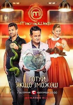 МастерШеф Украина 1,2,3 Сезон (2011-2013)