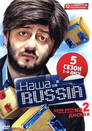 Наша Раша 1,2,3,4,5 Сезон (HD-720 качество) все серии подряд / Наша Russia