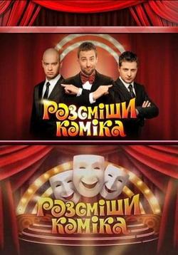 Рассмеши комика. Украина 1,2,3,4,5,6,7 Сезон / Розсміши коміка все выпуски подряд (2011-2014)