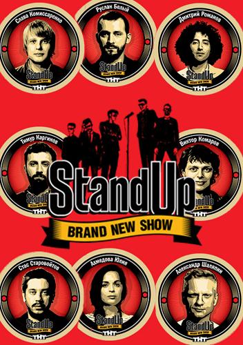Stand Up все выпуски подряд (HD-720 качество) ТНТ (2013-2014)