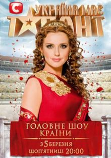 Україна має талант все сезоны / Украина имеет талант (2009-2014)